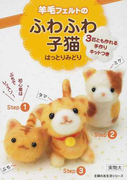 羊毛フェルトのふわふわ子猫 (主婦の友生活シリーズ)(主婦の友生活シリーズ)
