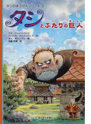 タシとふたりの巨人 (タシのぼうけんシリーズ)