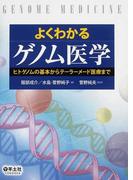 よくわかるゲノム医学 ヒトゲノムの基本からテーラーメード医療まで