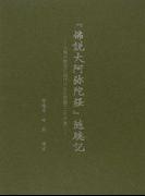 『佛説大阿弥陀経』随聴記 人類の歴史に届けられた誓願(ことの葉)