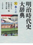 明治時代史大辞典 1 あ〜こ