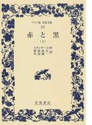 赤と黒 上 (ワイド版岩波文庫)