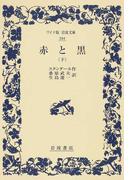 赤と黒 下 (ワイド版岩波文庫)