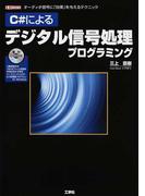 C#によるデジタル信号処理プログラミング オーディオ信号に「効果」を与えるテクニック (I/O BOOKS)