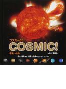 コズミック!宇宙への旅 光る、爆発する、恒星と惑星の3Dガイドブック (しかけえほん)