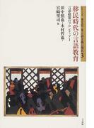 移民時代の言語教育 (シリーズ多文化・多言語主義の現在 言語政策のフロンティア)