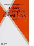 日本から男の子を育てる場所が消えていく ボーイスカウトの凋落が日本をダメにした! (主婦の友新書)(主婦の友新書)