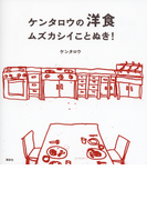 ケンタロウの洋食ムズカシイことぬき! (講談社のお料理BOOK)(講談社のお料理BOOK)