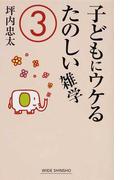 子どもにウケるたのしい雑学 3 (WIDE SHINSHO)(ワイド新書)