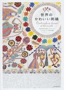 世界のかわいい刺繡 世界各地の民芸品、アンティーク、フェアトレード、作家の刺繡