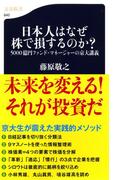日本人はなぜ株で損するのか? 5000億円ファンド・マネージャーの京大講義 (文春新書)(文春新書)