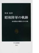 昭和陸軍の軌跡 永田鉄山の構想とその分岐 (中公新書)