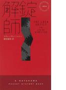 解錠師 (HAYAKAWA POCKET MYSTERY BOOKS)(ハヤカワ・ポケット・ミステリ・ブックス)