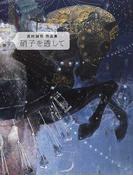 硝子を透して 吉村誠司作品集