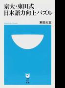 京大・東田式日本語力向上パズル (小学館101新書)(小学館101新書)