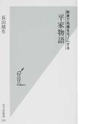 新書で名著をモノにする平家物語 (光文社新書)(光文社新書)