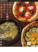 おいしいピッツァ生地が作りたい、とおもったら ごはんにピッツァ、おやつにピッツァ (Asahi Original)