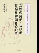 「女性の薄毛・抜け毛」お悩み解消BOOK 女性頭髪専門医が教える、本当のヘアケア