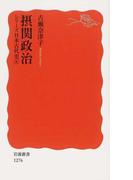 摂関政治 (岩波新書 新赤版 シリーズ日本古代史)(岩波新書 新赤版)