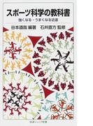 スポーツ科学の教科書 強くなる・うまくなる近道 (岩波ジュニア新書)(岩波ジュニア新書)