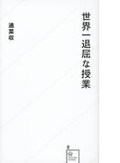 世界一退屈な授業 (星海社新書)(星海社新書)