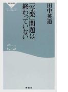 「写楽」問題は終わっていない (祥伝社新書)(祥伝社新書)