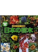 日本の樹木 増補改訂新版
