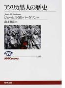 アメリカ黒人の歴史 (NHKブックス)(NHKブックス)