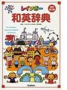 レインボー和英辞典 改訂第3版