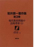 若井彌一著作集 第3巻 現代教育問題の法的考察 3