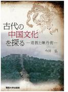 古代の中国文化を探る 道教と煉丹術