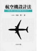 航空機設計法 軽飛行機から超音速旅客機の概念設計まで