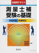 測量士補受験の基礎 基礎知識と問題解説 第6版 (国家・資格シリーズ)