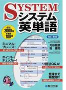 システム英単語 改訂新版