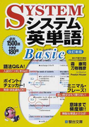 システム英単語Basic 改訂新版