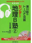瀬川聡のトークで攻略センター地理B塾 2 地誌編 (実況中継CD−ROMブックス 高校地理)