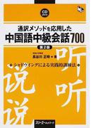 通訳メソッドを応用した中国語中級会話700 シャドウイングによる実践的訓練法 第2版 (マルチリンガルライブラリー)