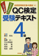 QC検定受験テキスト4級 (品質管理検定集中講座)