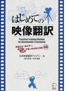 はじめての映像翻訳 英語力を「伸ばす!」英日日英字幕&吹き替え演習48