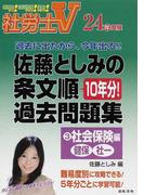 佐藤としみの条文順過去問題集 社労士V 24年受験3 社会保険編
