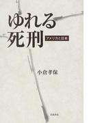 ゆれる死刑 アメリカと日本