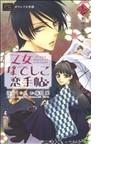 乙女なでしこ恋手帖 オリジナル小説 1 春待つ五月 (FCルルルnovels)