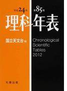 理科年表 第85冊(平成24年)