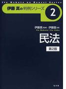 民法 第2版 (伊藤真の判例シリーズ)