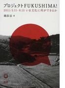 プロジェクトFUKUSHIMA! 2011/3.11−8.15いま文化に何ができるか (DOMMUNE BOOKS)