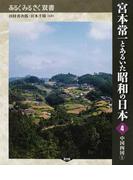 宮本常一とあるいた昭和の日本 4 中国四国 1 (あるくみるきく双書)