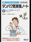 タンパク質実験ノート 改訂第4版 下 タンパク質をしらべよう (無敵のバイオテクニカルシリーズ)