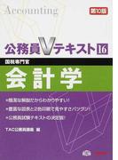 会計学 国税専門官 2011第10版
