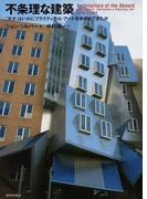 不条理な建築 「天才」はいかにプラクティカル・アートをゆがめてきたか