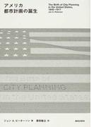 アメリカ都市計画の誕生